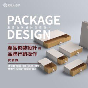 產品包裝廣告-01