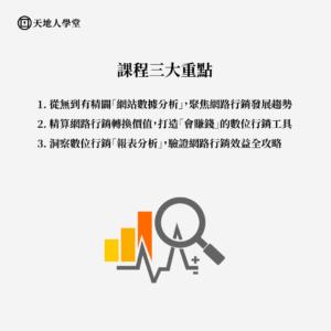 GA班(徐福崧)#1_V2_課程三大重點