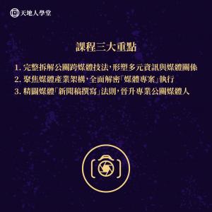 公關媒體V2#1(趙喬)_課程三大重點