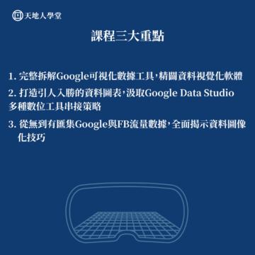 資料視覺化#1(鄭江宇)_課程三大重點