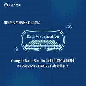 資料視覺化#1(鄭江宇)_LINE@_課程