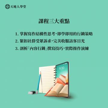 社群文案#1(鄭緯筌)_課程三大重點