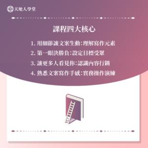 社群文案#1(鄭緯筌)_課程四大核心