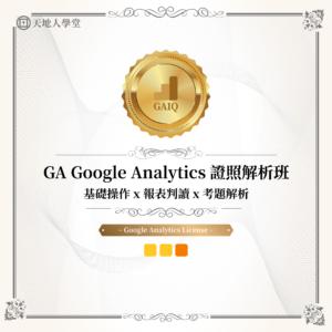 GA證照班#1(鄭江宇)_LINE@_課程